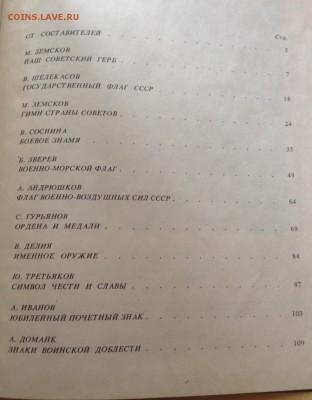 Символы Родины и воинской доблести , до 15.04.18г. - сим1