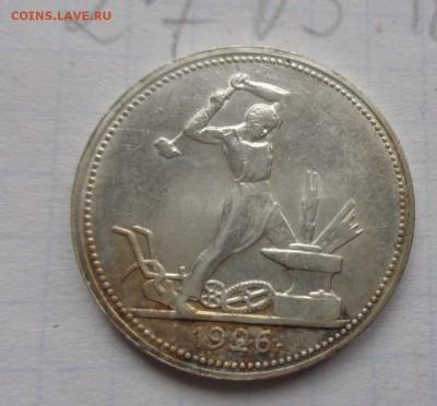 50 копеек 1926 г (П.Л.)   до 12.4  в 21-30 мск - DSC07328.JPG