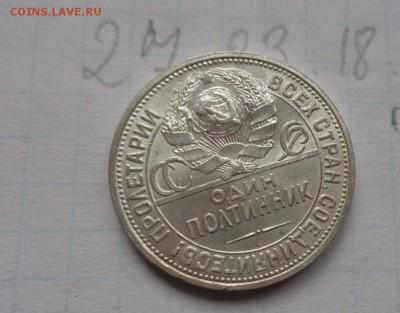 50 копеек 1926 г (П.Л.)   до 12.4  в 21-30 мск - DSC07331.JPG