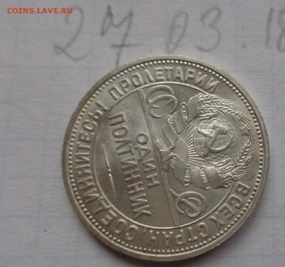 50 копеек 1926 г (П.Л.)   до 12.4  в 21-30 мск - DSC07332.JPG
