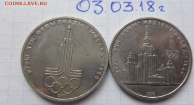 1 рубль 1977 г и 1979 гг Олимпиада   до 12.4  в 21-30 мск - DSC07226.JPG