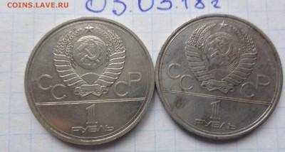 1 рубль 1977 г и 1979 гг Олимпиада   до 12.4  в 21-30 мск - DSC07227.JPG
