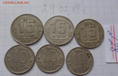 10к-1957-3шт15 коп 1945-46-48 г 6 шт  до 12.4  в 21-30 мск - DSC06895.JPG