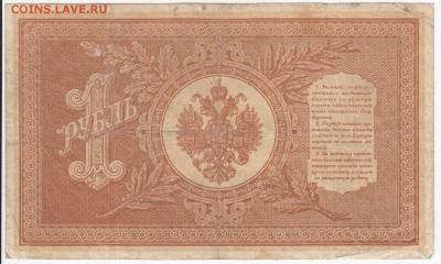 1 рубль 1898 г. Шипов-Стариков до 15.04 в 22.00 - IMG_20180409_0021