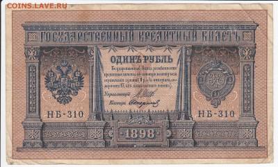 1 рубль 1898 г. Шипов-Стариков до 15.04 в 22.00 - IMG_20180409_0022