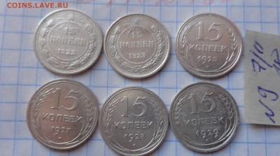 15 копеек 1922-23-25-27-28-29гг 6 шт  до 12.4  в 21-30 мск - DSC06393.JPG
