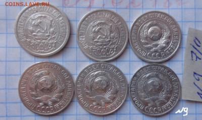 15 копеек 1922-23-25-27-28-29гг 6 шт  до 12.4  в 21-30 мск - DSC06394.JPG
