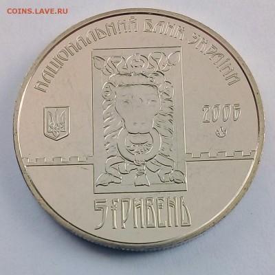 Украина 5 гривен 2006 750 лет Львов - IMG_20180410_123229
