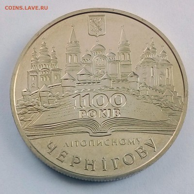 Украина 5 гривен 2007 1100-летие летописного Чернигова - IMG_20180410_123259