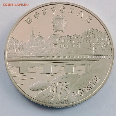 Украина 5 гривен 2008 975 лет г. Богуслав - IMG_20180410_123358