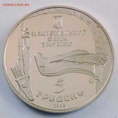 Украина 5 гривен 2008 975 лет г. Богуслав - IMG_20180410_123404