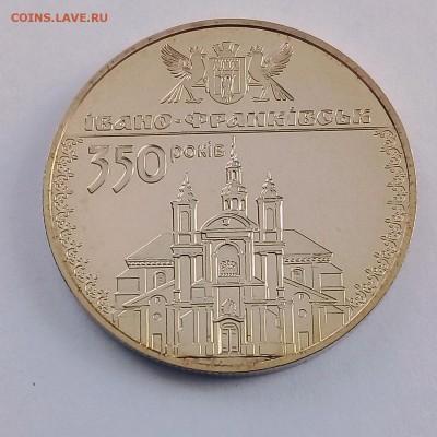 Украина 5 гривен 2012 350 лет Ивано-Франковску - IMG_20180410_123551