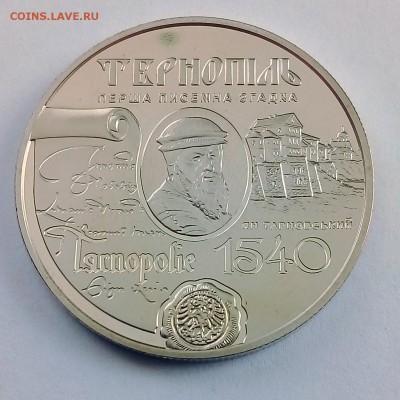 Украина 5 гривен 2015 475 лет первому упоминанию Тернопыля - IMG_20180410_123723