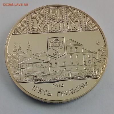 Украина 5 гривен 2015 475 лет первому упоминанию Тернопыля - IMG_20180410_123729