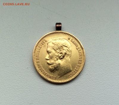 5 руб 1898 года с припаянным ушком - IMG_1502.JPG