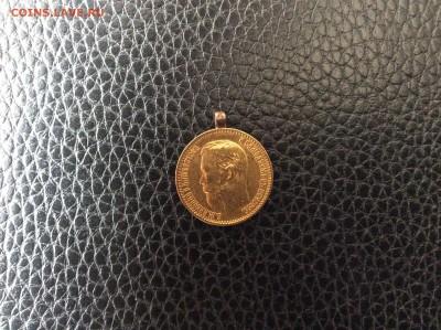5 руб 1898 года с припаянным ушком - IMG_1485.JPG