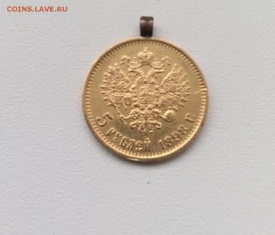 5 руб 1898 года с припаянным ушком - IMG_1473.JPG