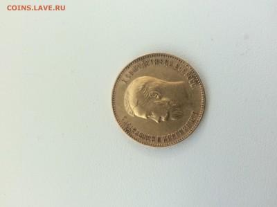 10 руб 1911 год - IMG_1510.JPG