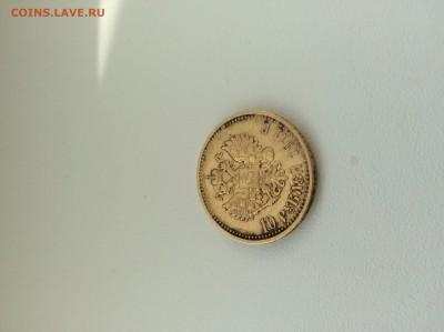 10 руб 1911 год - IMG_1512.JPG
