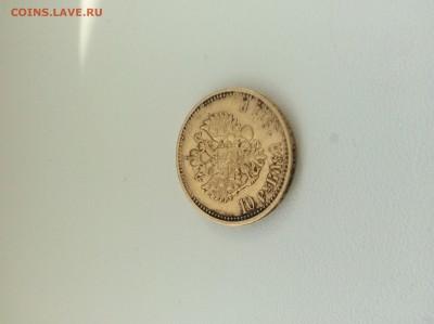10 руб 1911 год - IMG_1513.JPG
