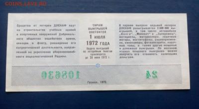 7-ая лотерея ДОСААФ 1-ый выпуск 1972г до 13.04 22:10 - IMG_20180327_180657