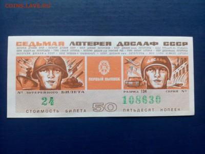 7-ая лотерея ДОСААФ 1-ый выпуск 1972г до 13.04 22:10 - IMG_20180327_180639