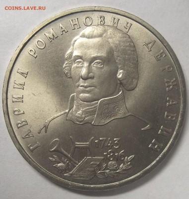 1 рубль Державин 1993 г. 14.04.18. 22:00 МСК - 100_8072.JPG