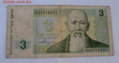 3 уш тенге 1993 г. казахстан до 16.04. - 5653