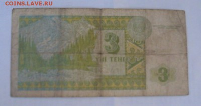 3 уш тенге 1993 г. казахстан до 16.04. - 56525