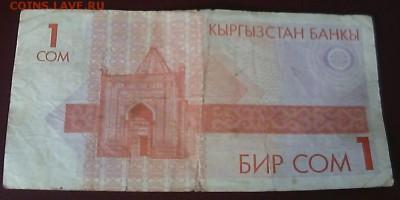 1 БИР СОМ Кыргызстан до 16.04 - 113119