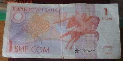 1 БИР СОМ Кыргызстан до 16.04 - 11391
