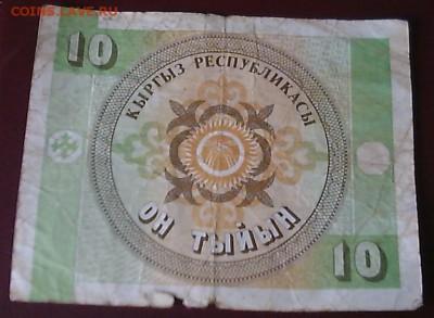 10 ОН ТЫЙЫН Кыргызстан до 16.04. - 113928