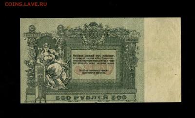 500 рублей 1918 Ростов до 15,04,2018 22:00 МСК - Фото310