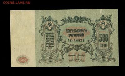 500 рублей 1918 Ростов до 15,04,2018 22:00 МСК - Фото309