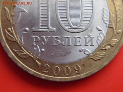 10р Азов без мон. двора ПОДЛИННАЯ??? - SAM_9071.JPG