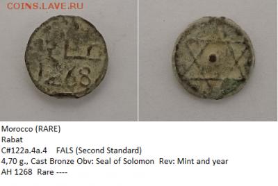 монеты Марокко - 3