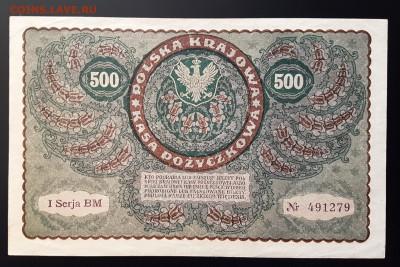 ФИКС - Польша 500 марок 1919г. aUNC+ - 20180412_123717