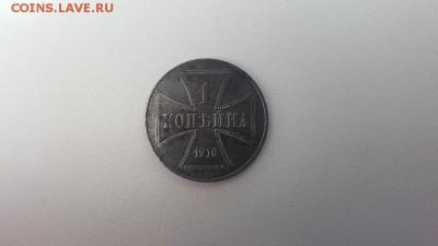1 копейка 1916 года немецкая оккупация. Оригинальность - Фото 1