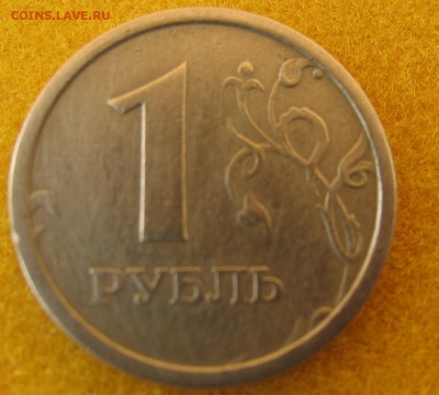 1 рубль 1997г. широкий кант  до 15.04. - IMG_0027.JPG