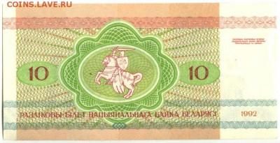 С 1 рубля 10 рублей 1992 г.,Беларусь, пресс, до 21:45 15.04. - Беларусь 10 рублей 1992 года-2