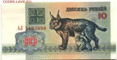 С 1 рубля 10 рублей 1992 г.,Беларусь, пресс, до 21:45 15.04. - Беларусь 10 рублей 1992 года-1