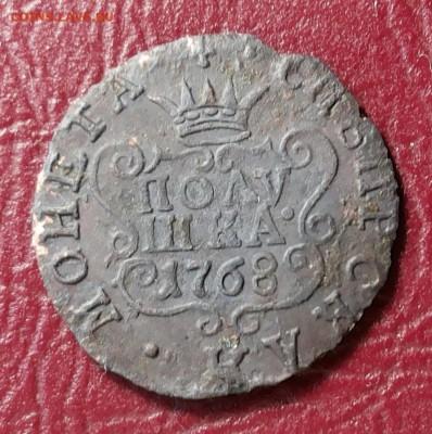 Сибирская монета полушка 1768 км до 17.04 22-00 мск - 20180412_172835-1