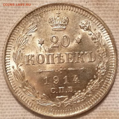 10, 15, 20 копеек 1914 ВС UNC (фикс) - 5