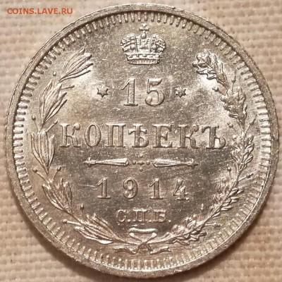 10, 15, 20 копеек 1914 ВС UNC (фикс) - 3