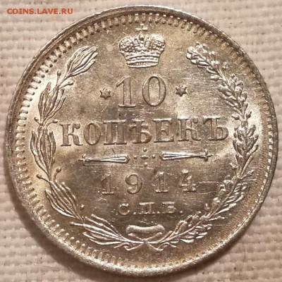 10, 15, 20 копеек 1914 ВС UNC (фикс) - 1