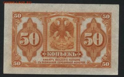 50 копеек 1918 года. Медведев.до 22-00мск. 15.04.2018г. - 50к 1919 Медведев р