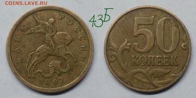 50 копеек 2007м редкиий 4.11Б+нечастые по А.С - 4.3Б