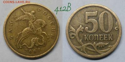 50 копеек 2007м редкиий 4.11Б+нечастые по А.С - 4.12В