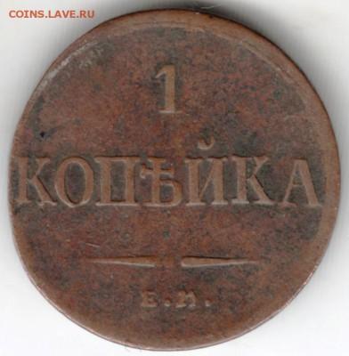 1 коп 1835 г. Е.М.-ФХ любопытная М  до 20.04.18 в 23.00 - Scan-180413-0015
