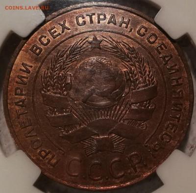 5 копеек 1924 ms63RB ннр - 5